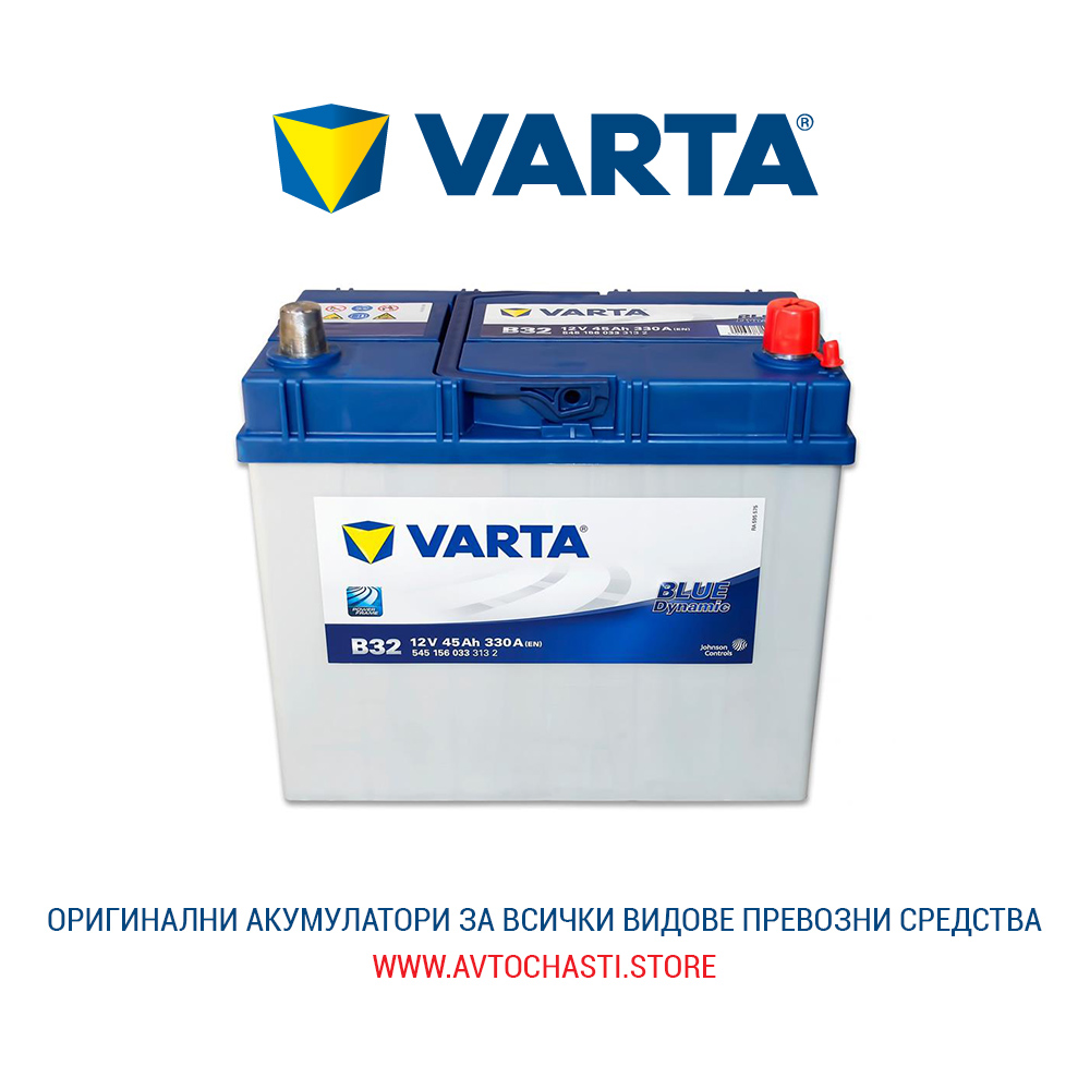 Стартов Акумулатор, VARTA, Blue Dynamic, 12V, 45Ah, 330A, 5451560333132